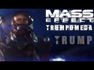 Дональд Трамп - Новая Веха Mass Effect: Andromeda