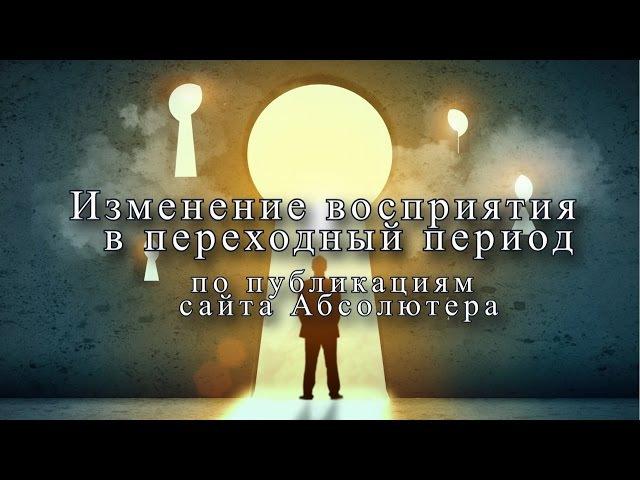 Ответы Высших Сил. Изменение восприятия человека в переходный период