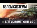 КАК ПОЛУЧИТЬ 3 ОТМЕТКИ НА ИС-3 - ВЗЛОМ СИСТЕМЫ #worldoftanks #wot #танки — [