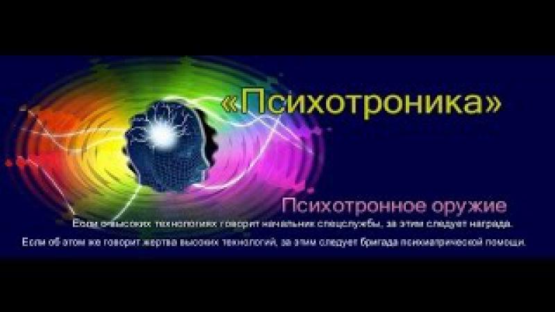 Психотроника как средство манипуляции (Часть 1)