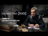 «Искусство лгать»: Александр Невзоров о «Пиратах Карибского моря»