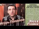 И.Пыхалов. Реабилитация незаконно репрессированных