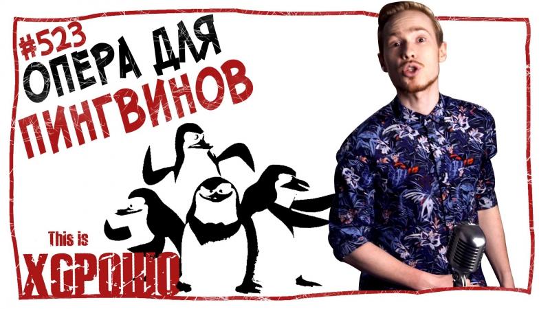 This is Хорошо - Опера для пингвинов. 523