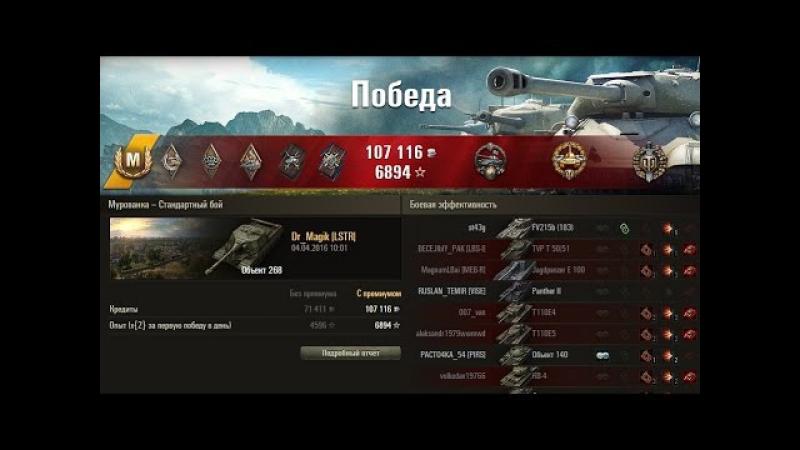Объект 268 - Мастер, 10816 урона, 6 фрагов, спартанец, основной калибр, воин World of Tanks