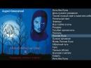 Музыка Небесных Сфер - часть 2 - рождение, жизнь и смерть