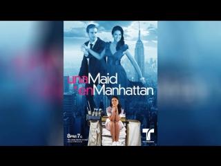 Госпожа горничная (2002) | Maid in Manhattan