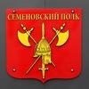 [Семеновский полк] Рота Управления ; 1 МСР