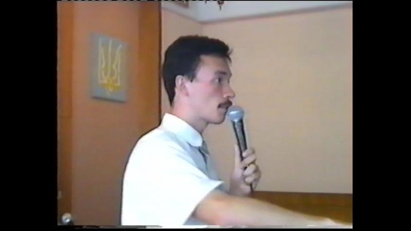 Євангелізація у м. Трускавець Санаторій Янтар 1997 2 ч.