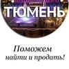 Объявления Тюмень Барахолка Бесплатно Добавь