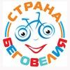 Страна БЕГОВЕЛиЯ | Екатеринбург