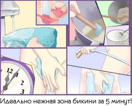 Как сделать эпиляцию в домашних