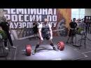 Сергей Дараган становая тяга 370 кг