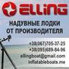 Надувные лодки Эллинг(Elling)