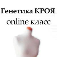 Курсы кроя методика Галии Злачевской г. МОСКВА