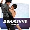 """""""Движение""""   Клуб парных танцев в Рязани"""