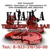 Спортивный клуб КАЧАЛКА   Покровский, Красноярск