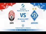 Заря Лг  Динамо Киев   Чемпионат Украины