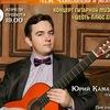 Сольный концерт Юрия Каманина