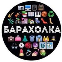 Логотип БАРАХОЛКА / КУПЛЯ ПРОДАЖА ОБМЕН / ТЮМЕНЬ (Закрытая группа)