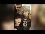 Боже, помоги девушке (2014) God Help the Girl