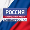 ГТРК «Башкортостан»