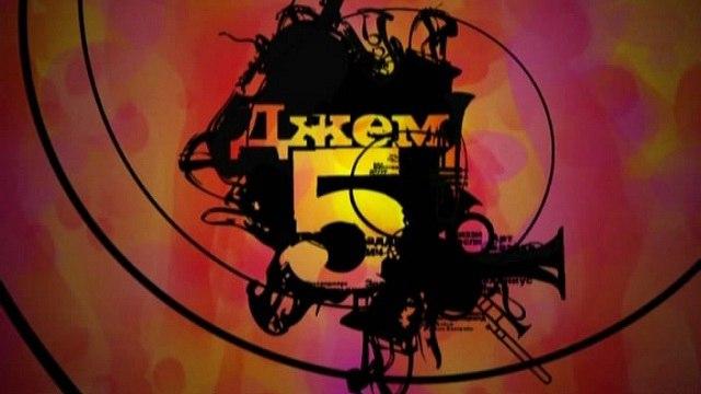 Джем-5 (Культура, 21.10.2001) 1 выпуск (фрагмент)