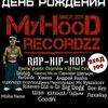 6 лет MyHooD recordzz