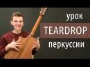 Teardrop – урок по перкуссии тема из Доктора Хауса GoFingerstyle