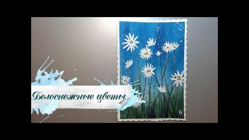 Рисуем белоснежные ЦВЕТЫ гуашью