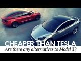 Что может быть лучше Tesla Model 3? Топ 10 альтернативных электрокаров