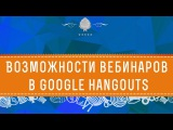 Возможности вебинаров в google hangouts