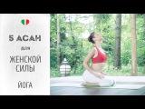 5 Асан для женской силы – Йога для начинающих.