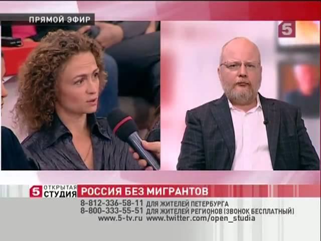 «Россия без мигрантов»