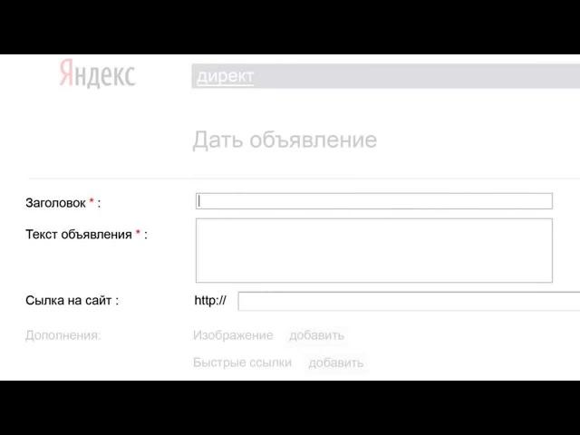 Промо ролик Яндекс.Директ