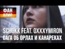 SCHOKK feat OXXXYMIRON Сага об Орлах и Канарейках ФАН КЛИП ГЕРМАНИЯ