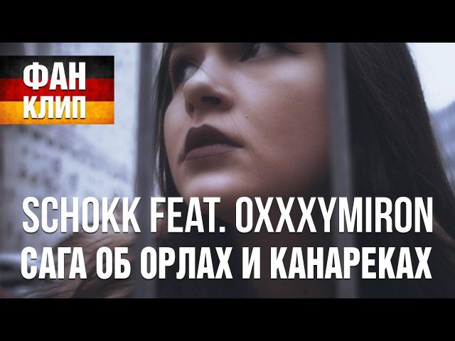 SCHOKK feat. OXXXYMIRON Сага об Орлах и Канарейках (ФАН КЛИП ГЕРМАНИЯ)