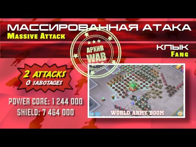 World Army BOOMНе дно. Клык 2 атаки. Be4HO_B_XLaM,rfrf