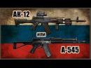 Ижевский АК-12 или ковровский А-545