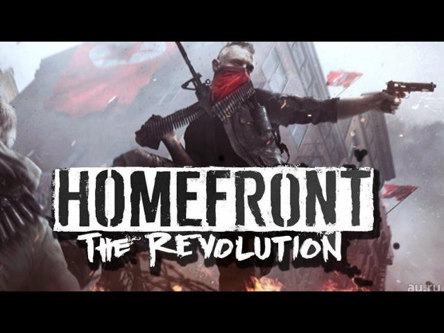 Homefront: The Revolution - Голос Свободы 25