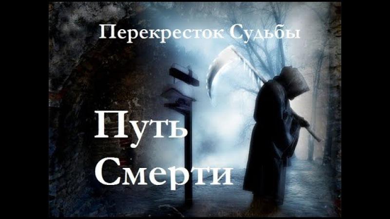 Перекресток Судьбы. 4 часть. Путь Смерти.