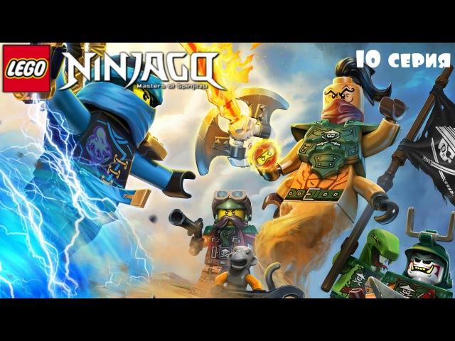 LEGO Ninjago Мультфильмы 6 сезон 10 серия | Мультики Лего Ниндзяго 64 серия на русском. Lego Mania