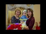 День Рождения-Рианне 1 годик