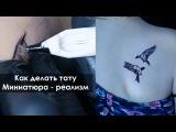 Как делать тату - процесс нанесения татуировки - МИНИАТЮРА в РЕАЛИЗМЕ   Михайлов  ...