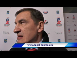 Валерий Брагин после поражения от США - 2:3