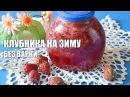 Клубника на зиму без варки — видео рецепт