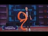 Импровизация «Предметы». 2 сезон, 22 серия (34)