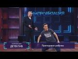 Импровизация «Детектив» с Сергеем Сафроновым. 2 сезон, 22 серия (34)