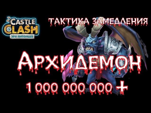 Битва Замков, Архидемон, набираем 1 000 000 000 (тактика замедления)