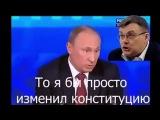 Путин за то что бы Е.Фёдорову поменять мозги 31032016