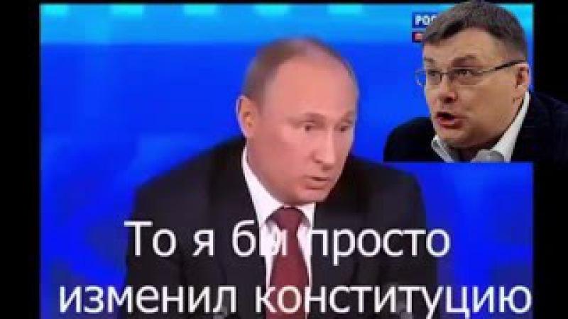 Путин за то что бы Е.Фёдорову поменять мозги [31/03/2016]